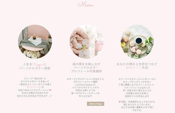 ラシェリクルール カラー診断 神奈川 横浜ホームページ作成 WEB作成 プロフィ