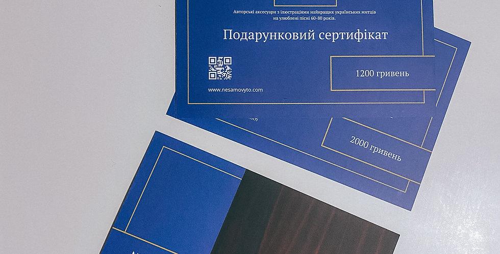 Подарунковий сертифікат на 1200 гривень