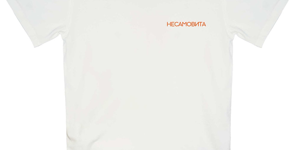 Біла футболка з написом: Несамовита, Розбишака, Файна, Шалена, Невинна