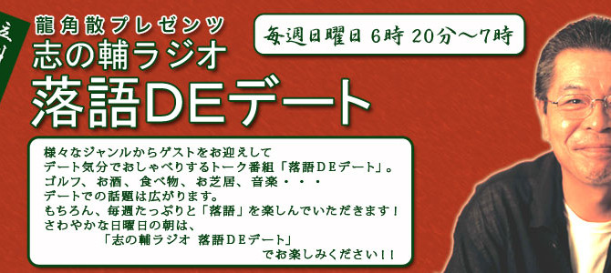 11/8(日) 文化放送 志の輔ラジオ「落語DEデート」に出演します。