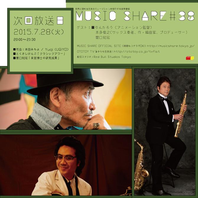 MUSIC SHARE 3周年!