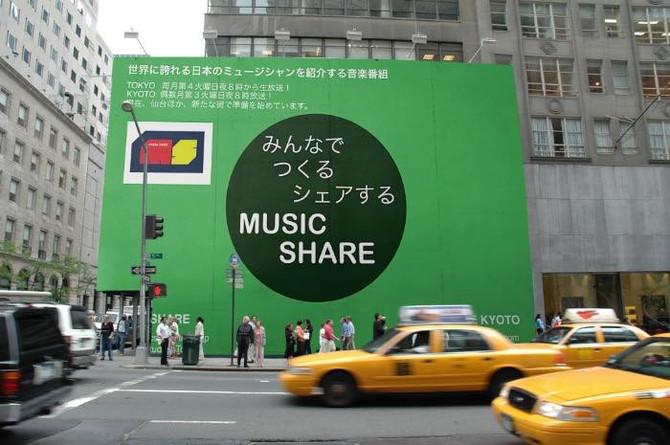 【みんなでつくる、シェアする】MUSIC SHARE
