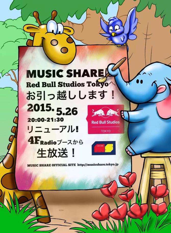 MUSIC SHAREはRed Bull Studios Tokyoへお引っ越し。