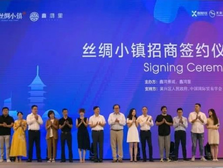 The China-Europe Young designers Competition in Silk Town