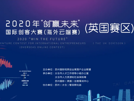 """2020""""创赢未来""""国际创客大赛(英国赛区)决赛,定档11月5日!"""