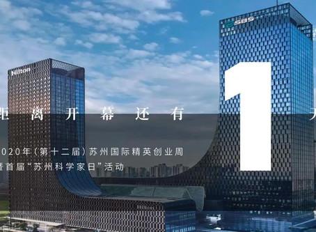 2020年(第十二届)苏州国际精英创业周重磅启幕,全球联动!