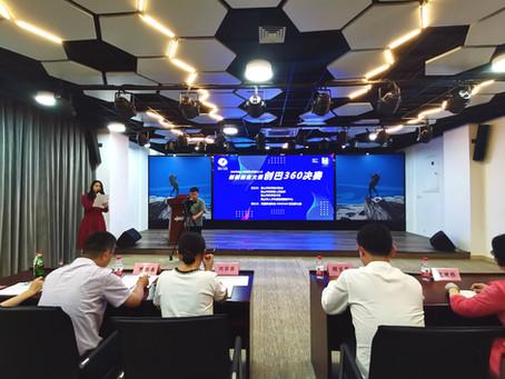 """2020年""""创巴360""""昆山·巴城海外高层次人才创新创业大赛成功举办"""