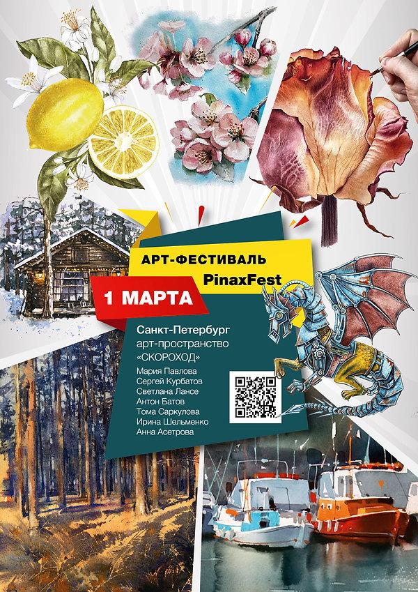 PinaxFEST плакат Питер.jpg