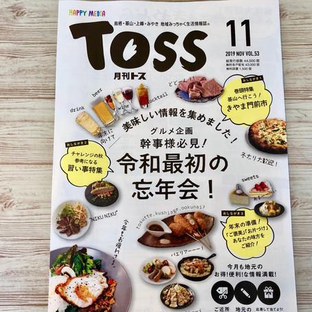 ★月刊TOSS 11月号★