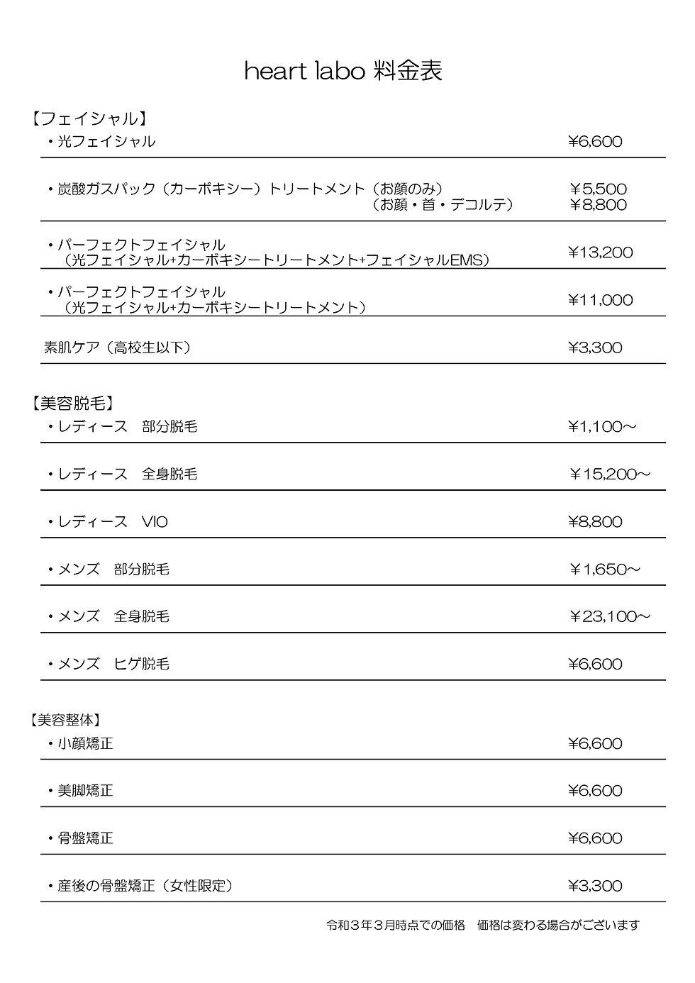 ハートラボ料金表_page-0001.jpg
