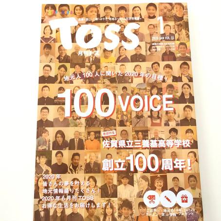 ★月刊TOSS 12月号★
