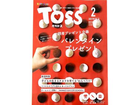 ★月刊TOSS 2月号★