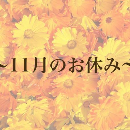 ★お休みのご案内★