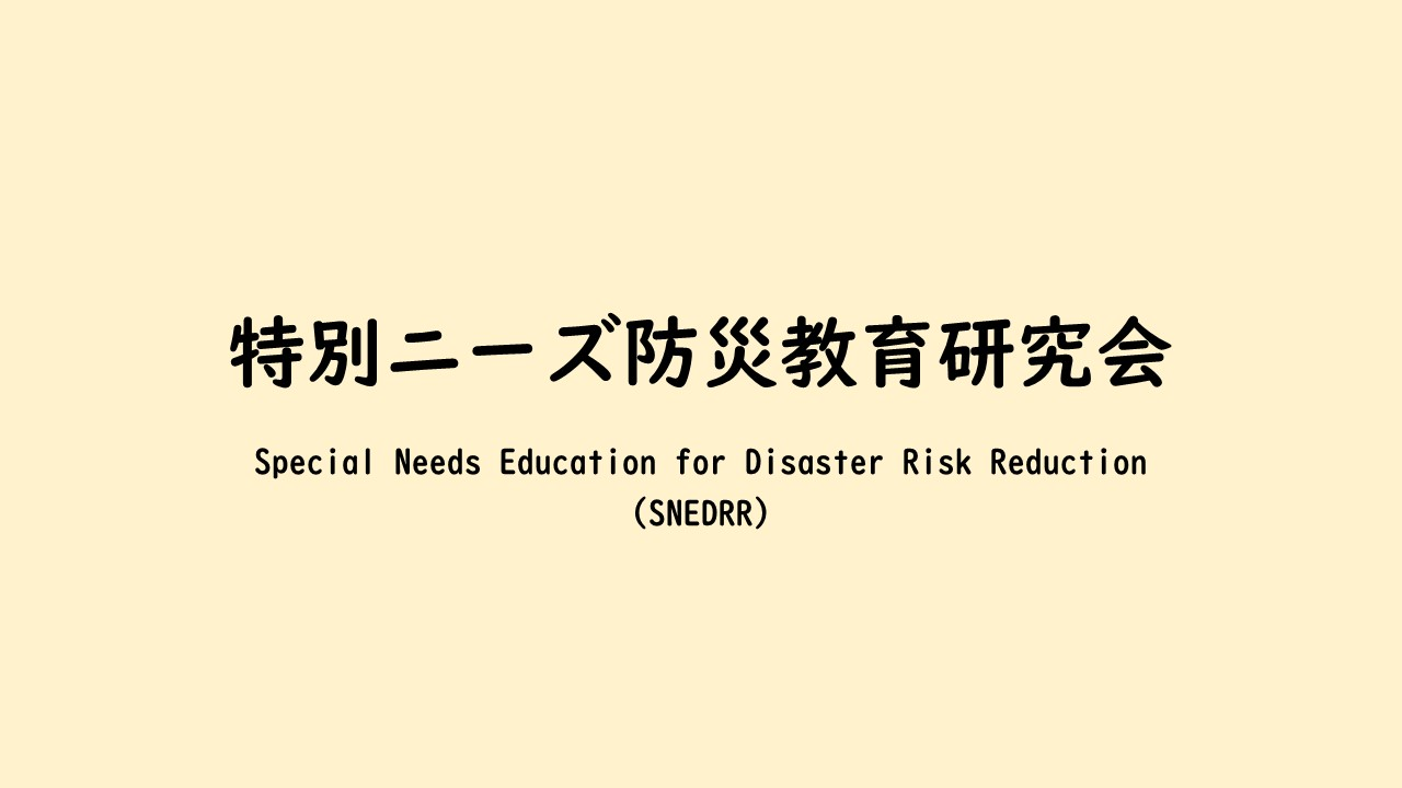 特別ニーズ防災教育研究会