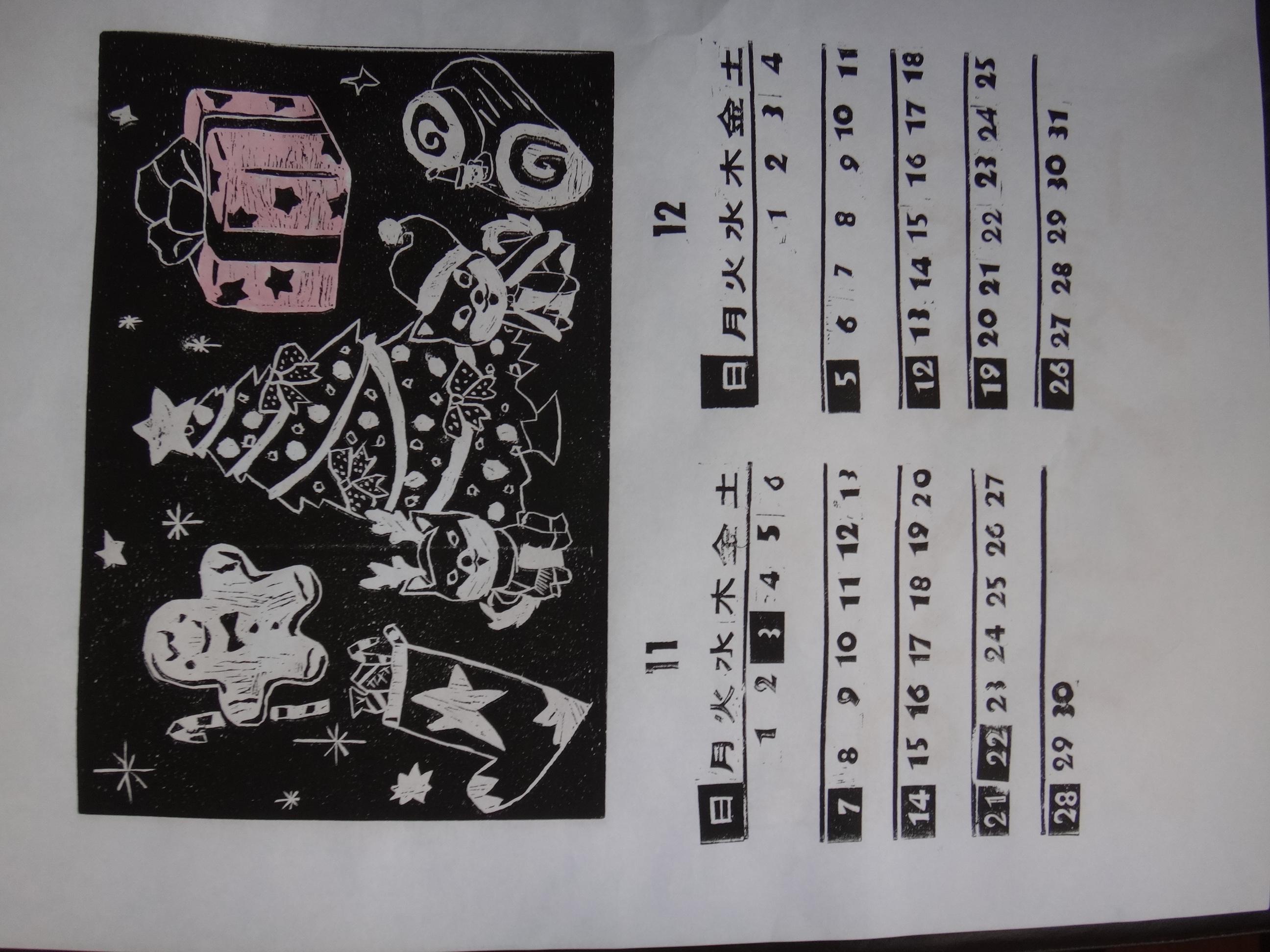 みくまの支援学校生徒の作品カレンダー
