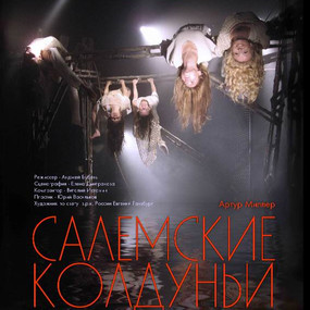 """Салемские колдуньи"", Театр на Васильевском, СПб"