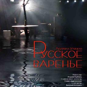 """""""Русское варенье"""", Театр на Васильевском, СПб"""