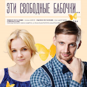 """""""Эти свободные бабочки"""", Театр на Васильевском, СПб"""