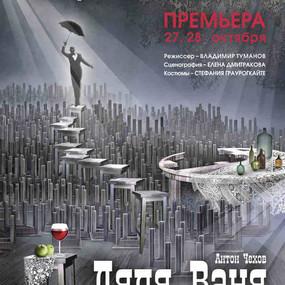 """""""Дядя Ваня"""", Театр на Васильевском, СПб"""