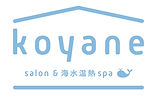 koyane salon&海水温熱spa
