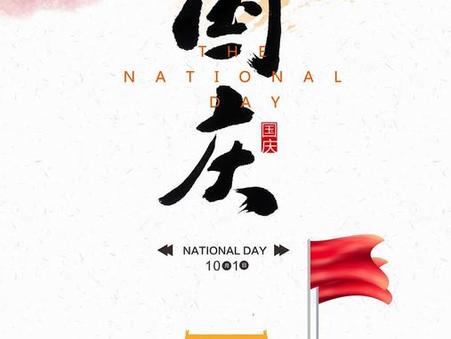 Maso Lighting Nationalfeiertag Feiertagsmitteilung.