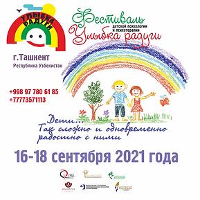 banners-tashkent2021-1ss.png