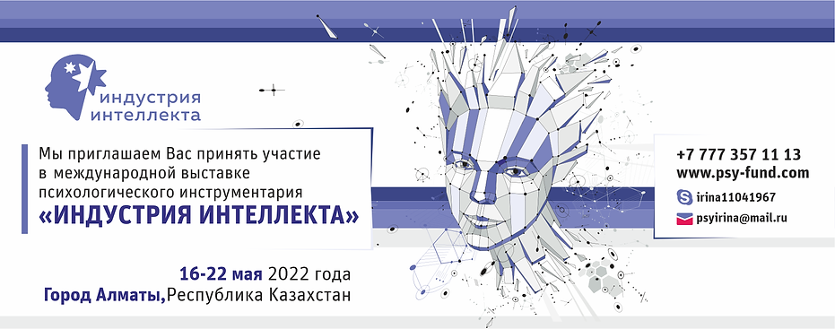 listovka-industry2022-banner.png
