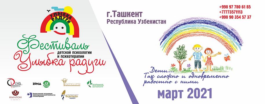 banners-tashkent2020-1.png