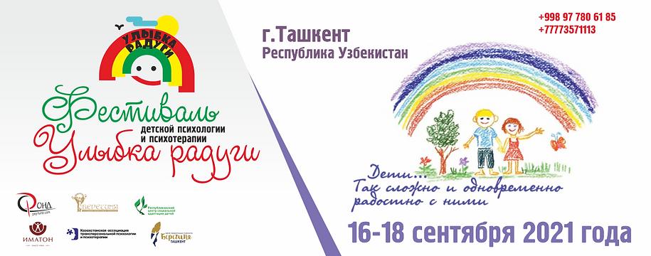 banners-tashkent2021.png
