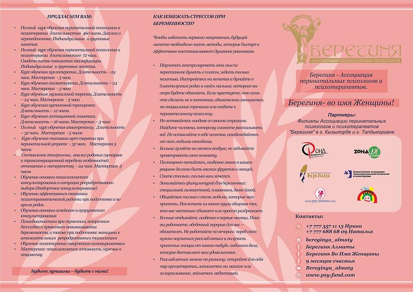 Bereginya-2020-print1.png