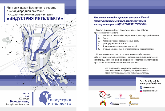 listovka-industry2020-book.png