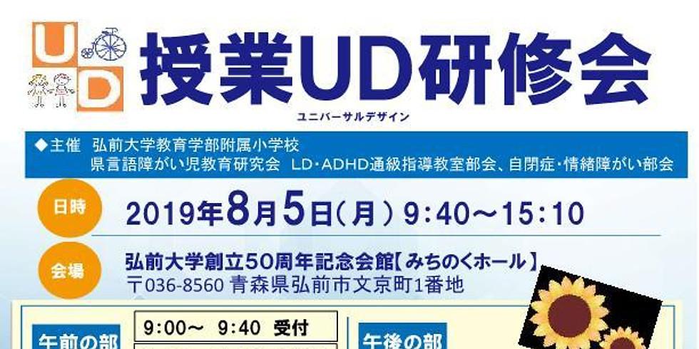 8月5日 「授業UD研修会」弘前大学創立50周年記念会館【みちのくホール】