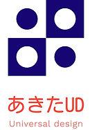 あきたUDロゴOriginal on Transparent_000001.jp