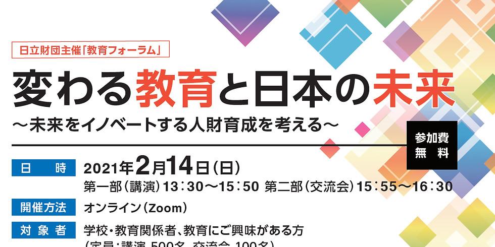 2021年2月14日(日)日立財団、教育フォーラム 「変わる教育と日本の未来」2月14日オンライン開催