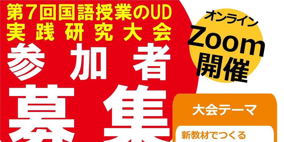 2月27日(土)【第7回国語授業ユニバーサルデザイン実践研究大会】(有料)