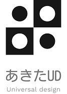 あきたUDロゴGrayscale on Transparent_000001.j
