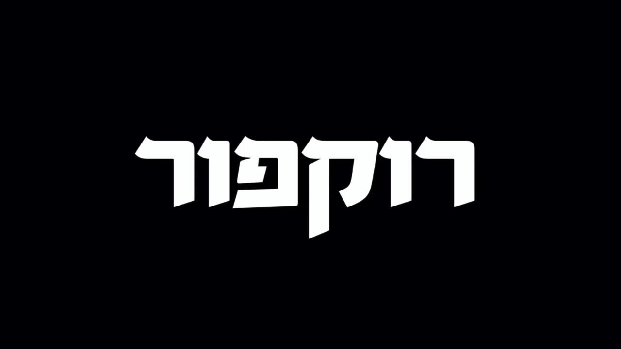 בחזרה לשבלול 19/12/19 בבית המרזח