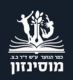 לוגו-מוסינזון.png