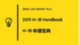 2019 H-1B Handbook.png