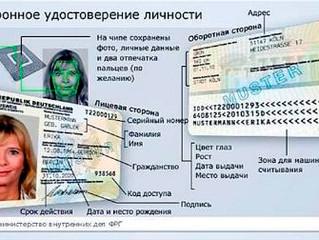 Эксперт рассказал о рисках перехода на электронные паспорта