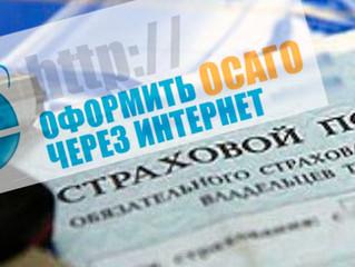 В столице запущен сервис по оформлению электронных полисов ОСАГО