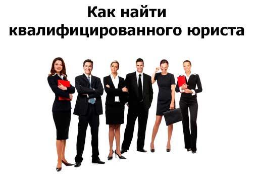 Как найти адвоката: пособие для начинающих