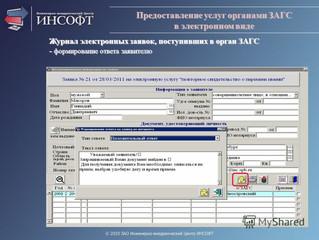 В России заработала единая электронная база ЗАГС