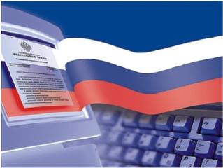 Обеспечен свободный доступ к нормативным правовым актам федерального, регионального и муниципального