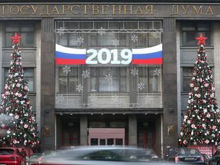 2020-й вступает в силу