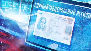 В России предлагается создать единый регистр сведений о населении