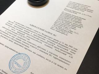 Суды начали наказывать чиновников, не ответивших на адвокатские запросы
