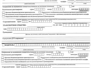 ЦБ РФ пояснил, что с 20 октября страховщик не может требовать от потерпевшего справку о ДТП