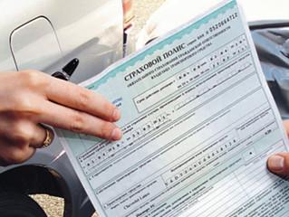 Ошибка в законе об ОСАГО может добавить проблем автовладельцам