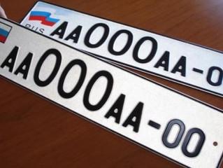 В России планируется переход на автомобильные номера как в Евросоюзе